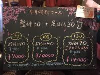 4月特別コース 赤坂